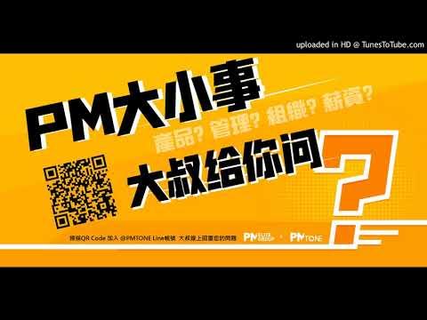 【PM大小事 大叔給你問】(十九):如果產品是自己不熟悉或不喜歡的話,那該怎麼辦?