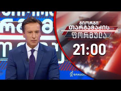 Giorgi Targamadze's formula - August 19, 2020