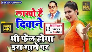 #Video - लाखो है दीवाने Vs भीम के दीवाने।।Lakho Hai Deewane V/s Bhim Ke Diwane Hindi Song।।BSK Arjun