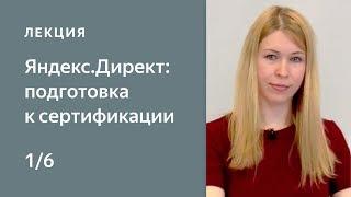 Правила показа объявлений. Kурс Нетологии «Яндекс.Директ: подготовка к сертификации»