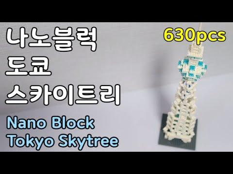 나노블럭 도쿄 스카이트리 Nano Tokyo Skytree brick lego