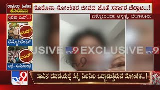 Viral Video! TV9 Exposes COVID-19 Patient Suffering Without Oxygen At Victoria Hospital