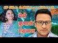 2017 Superhit Kumaoni Song    उत्तराखंड का लोकप्रिय गीत   