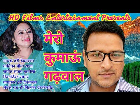 New Uttarakhandi Songs Latest 2017 || Mero Kumaon Garhwal || Album ...