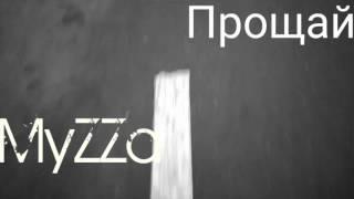 MyZZa - Прощай (трейлер)