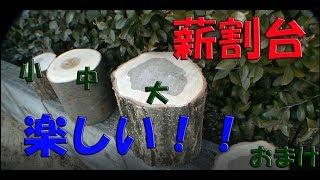 薪割台を作る2/2 Make a wood spliter table part 2 thumbnail