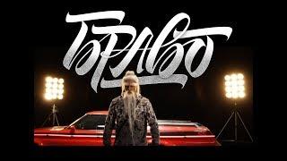 Ицо Хазарта - Браво [Official Video]