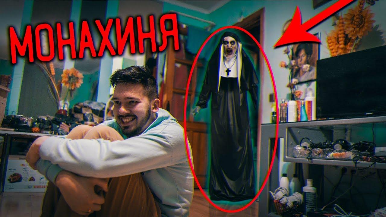 Вызвали МОНАХИНЮ!!! Монахиня СВЕЛА С УМА РУСА! Она НЕ ОСТАНОВИТСЯ! the nun! Потусторонние