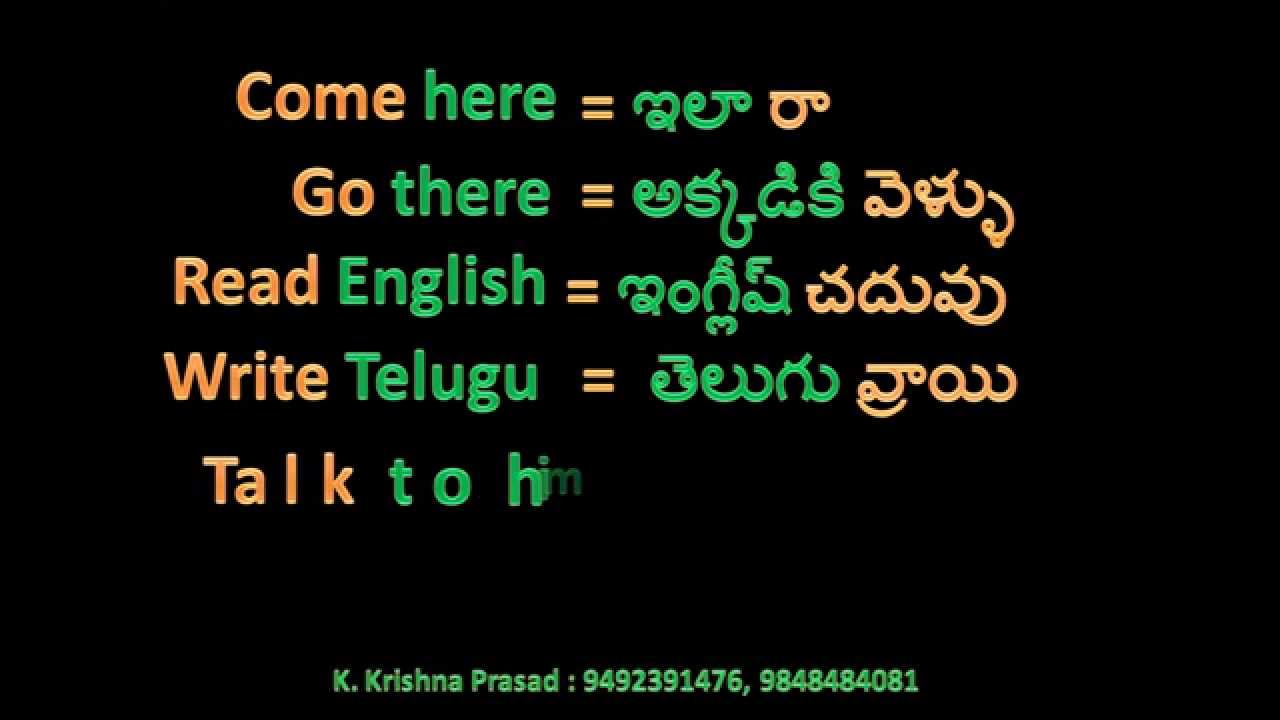 I dont want to talk with you meaning in telugu