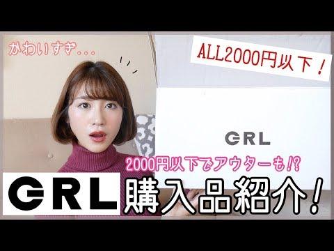 激安すぎるアウターも2000円以下グレイルで冬服購入コーディネートしてご紹介最強プチプラGRL