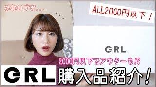 はい!佐藤あやみです! 今回はっっっっ 恒例のGRL〜〜!!! 売り切れ...