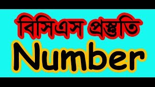 English Grammar || Number || Bcs, Bank, admission and All Bangladeshi Jobs Preparation