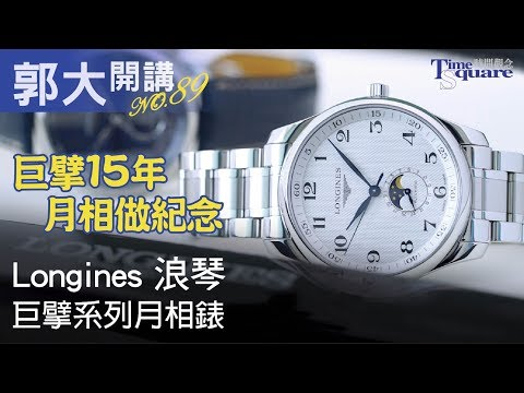 【郭大開講No.89】Longines 浪琴/Master巨擘系列月相腕錶