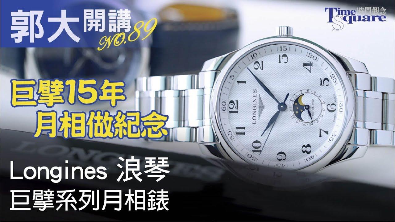 【郭大開講No.89】Longines 浪琴/Master巨擘系列月相腕錶 - YouTube