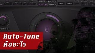 Auto-Tune คืออะไร?