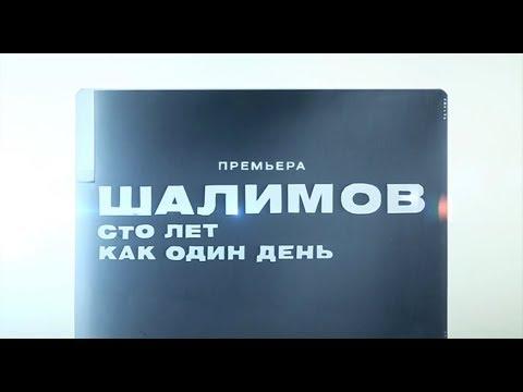 Александр Шалимов. 100 лет как один день - Документальные фильмы - Интер