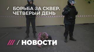 Победа? Как прошел четвертый день борьбы за сквер в Екатеринбурге?