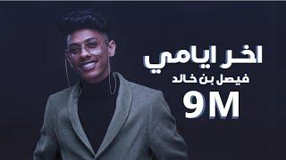 فيصل بن خالد - اخر ايامي (حصرياً) | 2020