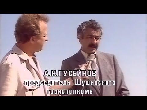 Нагорный Карабах. Шуша. Развитие курортной деятельности 16.08.1988