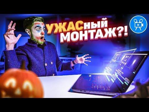 МОНТАЖ ВИДЕО в MOVAVI 2020 - Ужас на хэллоуин?!