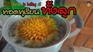 ทอดทุเรียนทั้งลูก !! จะเป็นยังไง - พี่วาฬ -Fried durian in boiling oil-