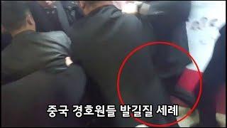 안하무인 중국 경호원들, 문 대통령 취재 한국 기자 집단폭행