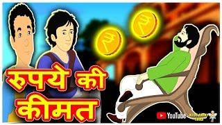 रुपये की क़ीमत   Hindi Kahaniya   Kids Moral Story   Stories For Kids   Kids Fairy Tales Hindi