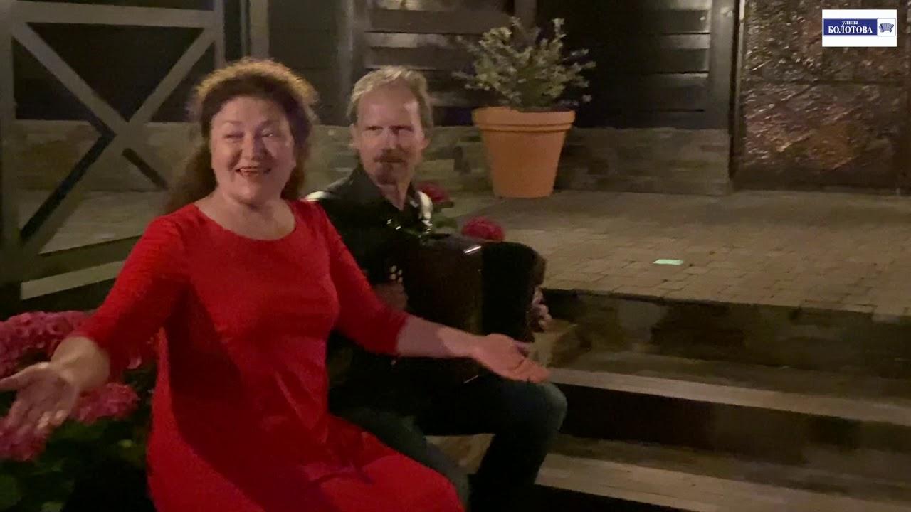 Уральская рябинушка! Геннадий Аксёнов и Валентина Морозова! Улица Болотова, улица талантов!