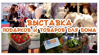 UFL на выставке подарков и товаров для дома 2015 - ProMaisonShow, Киев(Компания UFL выступила флористическим спонсором на выставке подарков и товаров для дома ProMaisonShow-2015 в Киеве...., 2015-02-25T11:24:34.000Z)