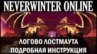 NEVERWINTER ONLINE - Как пройти Логово Лостмаута - Новичкам смотреть обязательно!