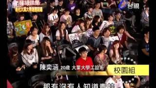20110702 超級偶像 1.陳奕涵 舒品勛