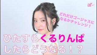 カジュアル〜パーティまで♡くるりんぱだけで3アレンジ thumbnail