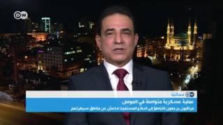هل هناك توافق في مواقف الأطراف المشاركة في معركة الموصل؟