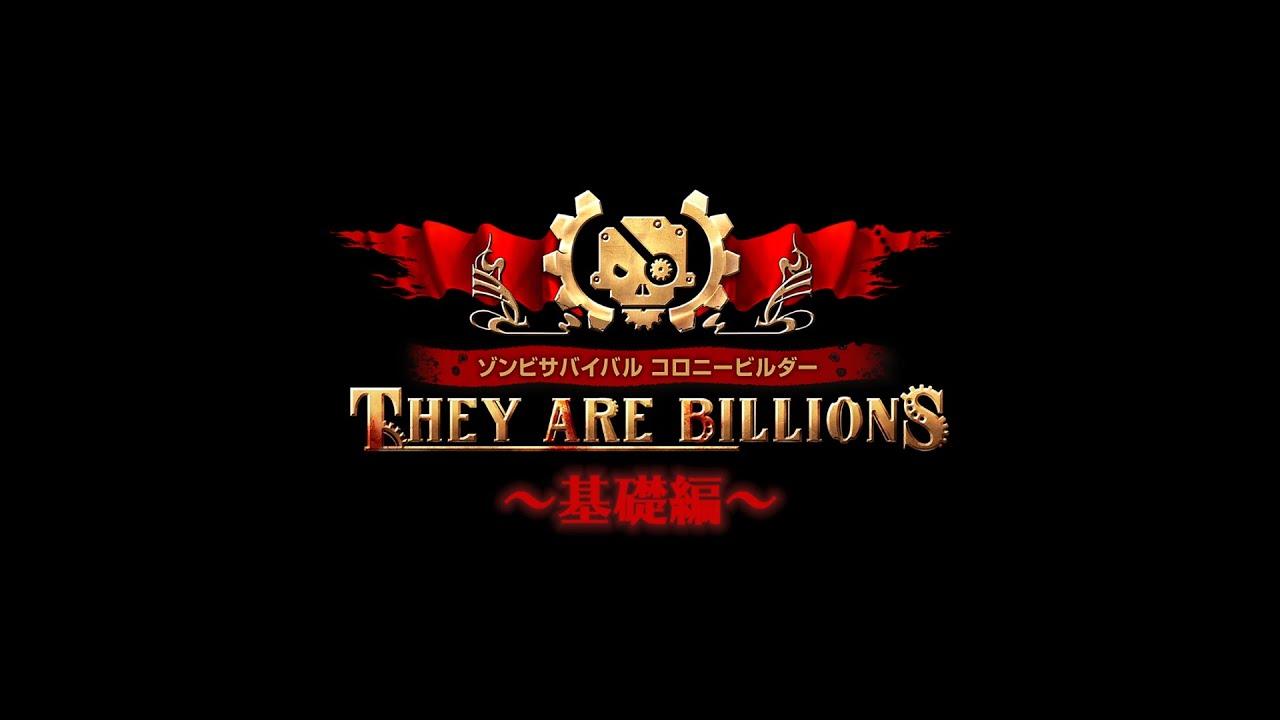 PS4『ゾンビサバイバル コロニービルダー They Are Billions』解説動画 基礎編