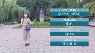 Счастье | Видеоуроки «Elifbe»