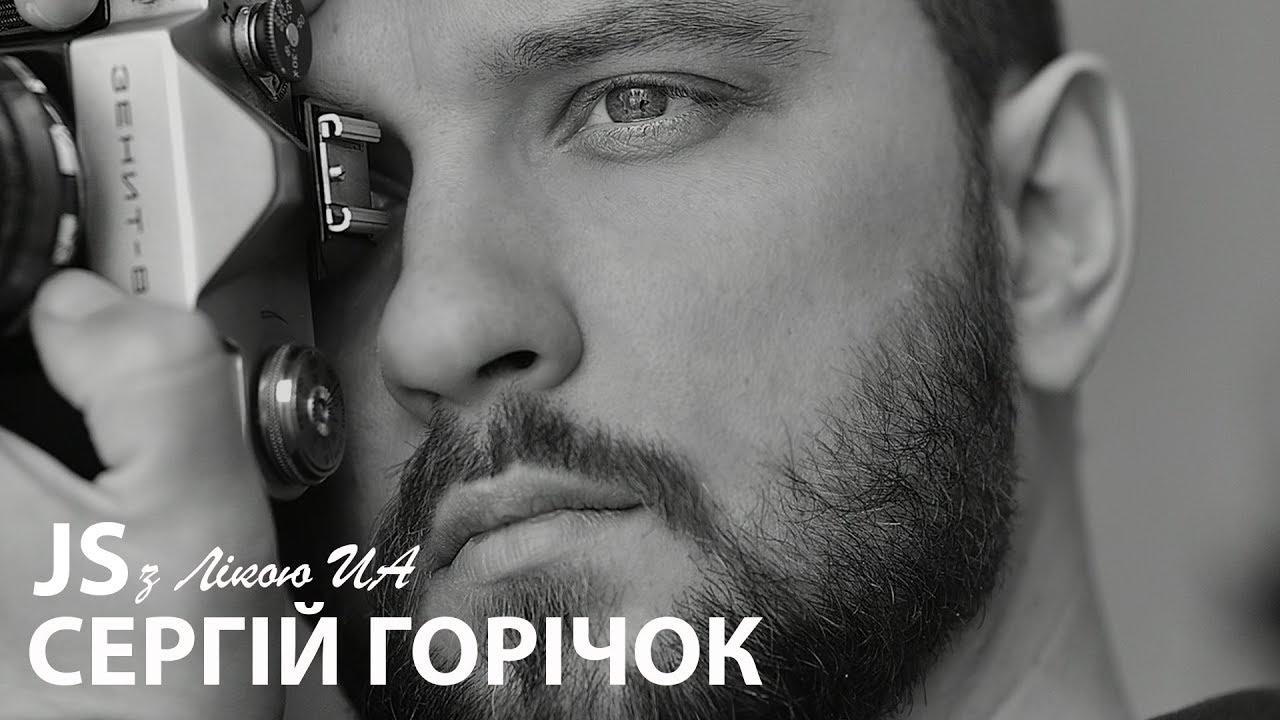 Відомий франківець Сергій Горічок розповів, як це бути професійним  фотографом (відео)