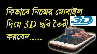 HOW TO MAKE 3D PHOTO FROM ANDROID MOBILE ||BENGALI||
