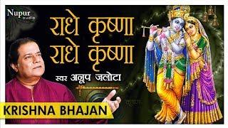 Radhe Krishna Radhe Krishna राधे कृष्ण राधे कृष्ण | Shri Krishna Dhun by Anup Jalota | Nupur Audio
