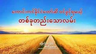 (ပြောင်းလဲခြင်းအခါသမယ) - ကောင်းကင်နိုင်ငံတော်ဆီ ဝင်ခွင့်ရမယ့် တစ်ခုတည်းသောလမ်း - (အပိုင်း ၂/၂)