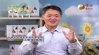 台中榮民總醫院放射腫瘤部主任- 游惟強 醫師 (三)【全民健康保健377】WXTV唯心電視台