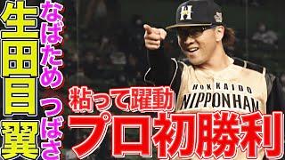 【難読名字!?】3年目・生田目翼 6回1失点でうれしいプロ初勝利!
