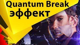 Эффект разбитого стекла из Quantum Break (треснувший витраж) в After Effects - СТРИМ 010