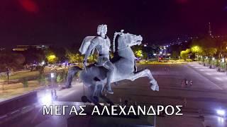 ΘΕΣΣΑΛΟΝΙΚΗ με Drone - Night-Fly