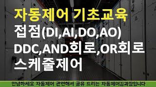 자동제어기초영상, 필수용어 헷갈린다면 클릭!,접점,DD…