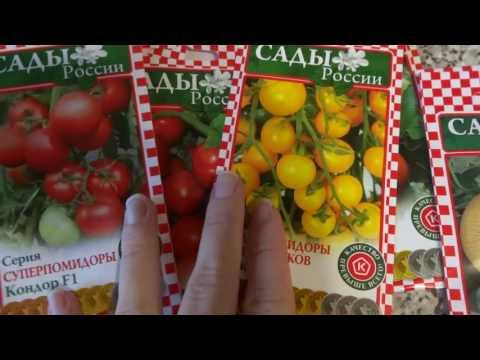 анализах интернет магазин семян сады россии челябинск Курска Липецка Тамбова