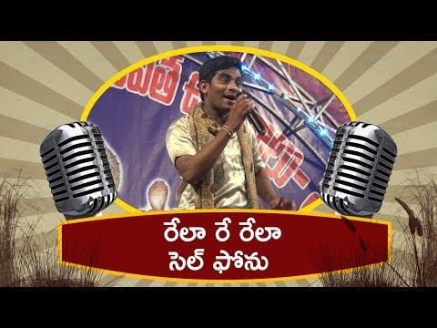 Cell Phonu || Folk Songs || Sri Matha MusicHouse 27 || Telugu Folk Song