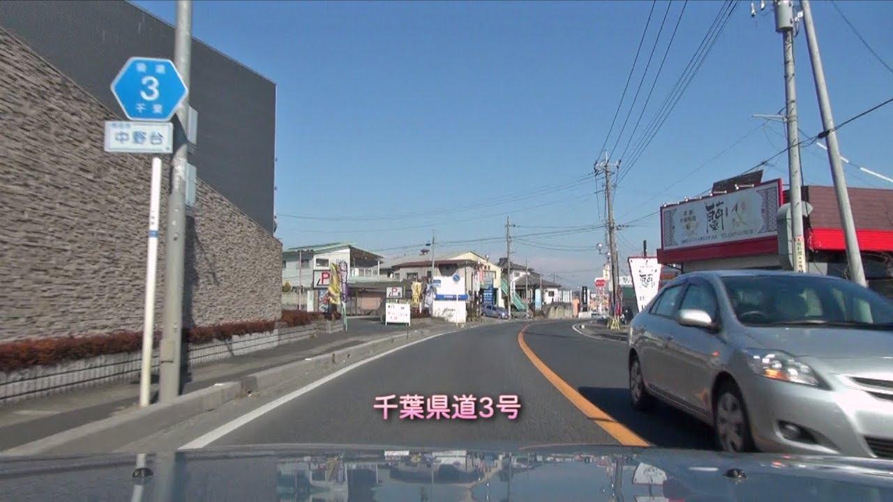 千葉県道3号 つくば野田線 車載...
