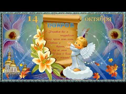 С Покровом Пресвятой Богородицы Красивое видео поздравление