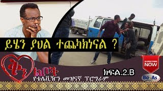 Ethiopian: Qin Leboch Tv show EP 2B /ቅን ልቦች የቴሌቪዥን መዝናኛ ፕሮግራም ክፍል 2B