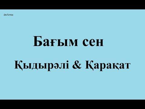 Қыдырәлі & Қарақат - Бағым сен (сөзі)